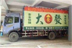 正规广州搬家公司