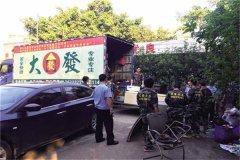 广州单位搬迁