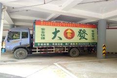 广州天河搬家公司